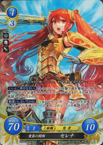 File:Cipher Severa 3.png