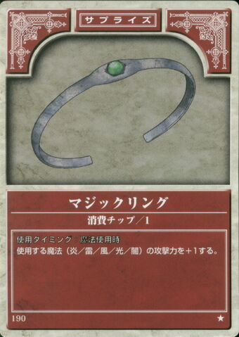 File:Magic Ring TCG.jpg
