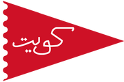 Kuwait (standard of the emir) 1914