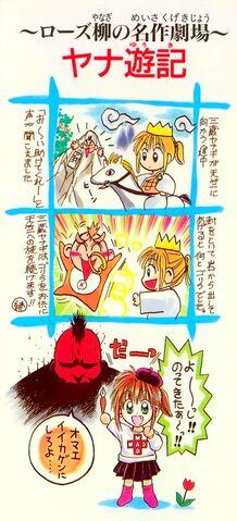 File:Yanagi comic 01.jpg
