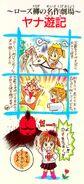 Yanagi comic 01