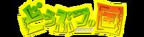 Doubutsu no Kuni Wiki Wordmark