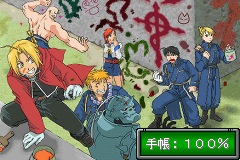 File:Full Metal Alchemist (Stray Rondo)Wall.png