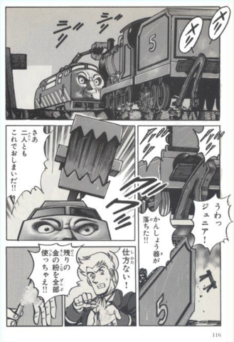 File:Manga5.PNG