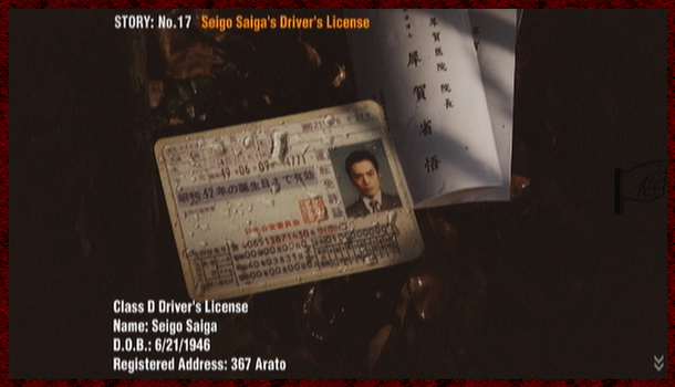 File:Seigo Archive License.jpg