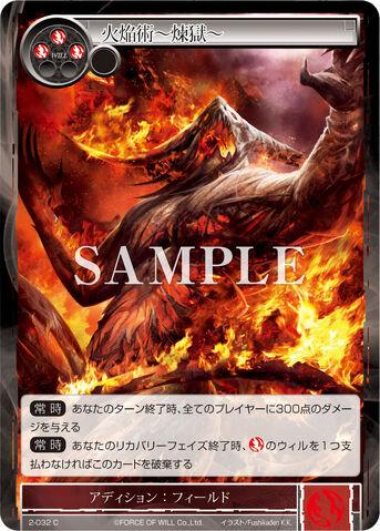 File:Flame Art ~Purgatory~.jpg
