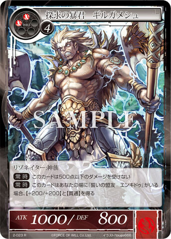 File:Tyrant of Quests, Gilgamesh.jpg