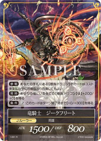File:Dragon Knight, Siegfried.jpg