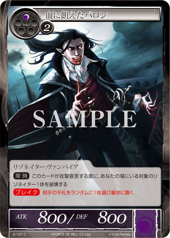 File:Bloodthirsty Baron.jpg