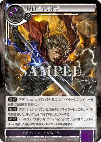 File:Demonic Spear, Gáe Bulg.jpg