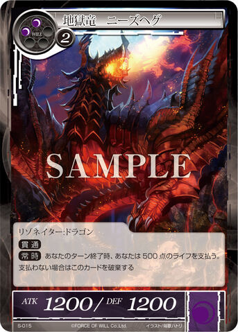 File:Hell Dragon, Nidhogg.jpg