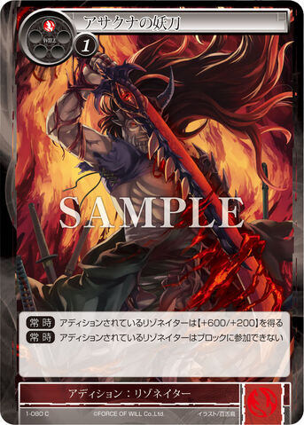 File:Demon Blade of Asakuna.jpg