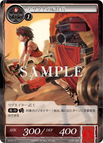 File:Asakuna's Supply Soldier.jpg