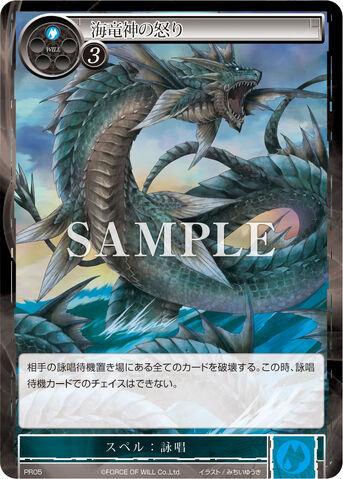 File:Wrath of the Sea Dragon God.jpg
