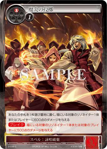 File:Flame Magic Bombardment.jpg