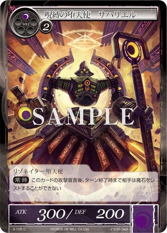 File:Cursed Fallen Angel, Sahariel.jpg