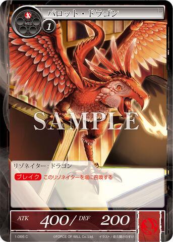 File:Parrot Dragon.jpg
