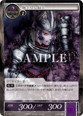 File:Resurrected Knight.jpg