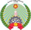 Coat of Arms of the Democratic Republic of Ethiopia