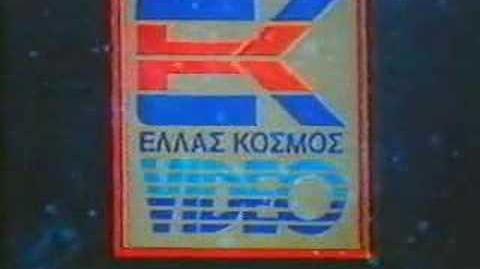 Hellas Kosmos Video intro