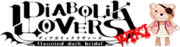 DiabolicLovers-Wiki-wordmark