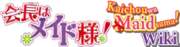 KWMS-Wiki-wordmark