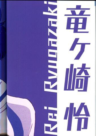 File:2 Rei Ryugazaki.jpg