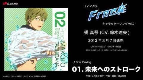 TVアニメ『Free!』キャラクターソングVol.2 橘 真琴 (CV