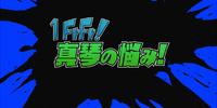 Makoto's Trouble! (short movie)