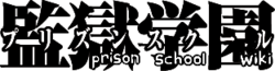Wiki-wordmark-PrisonSchool