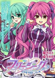 Freezing Pair Love Stories cover