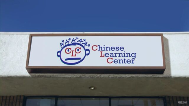 File:Chinese Learning Center.jpg