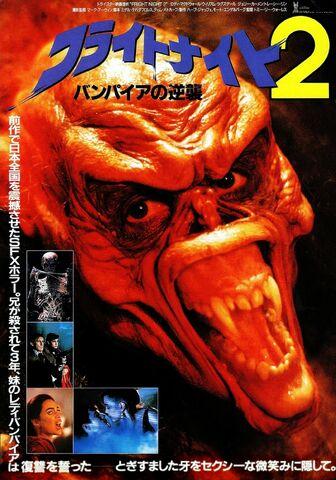 File:Fright Night Part 2 Japanese Poster Art.jpg