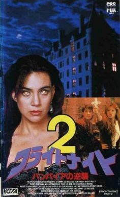 File:Fright Night Part 2 Japanese VHS.jpg