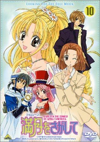 File:Japanese - Full Moon DVD vol. 10.jpg