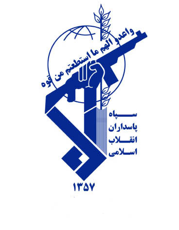 File:Islamic Revolutionary Guard Corps Logo.JPG