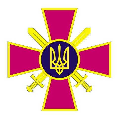 File:Ukrainian Ground Forces emblem.jpg
