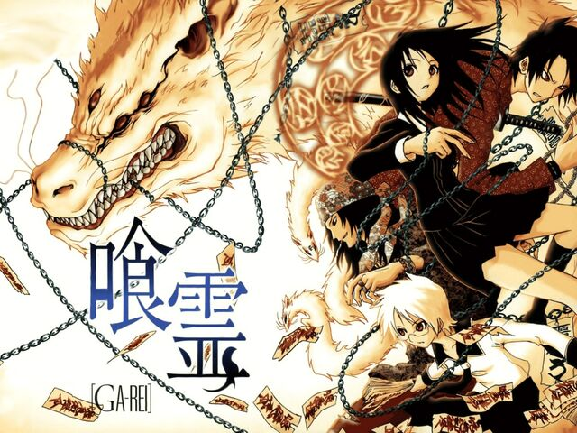 File:Ga-Rei (image cover).jpg