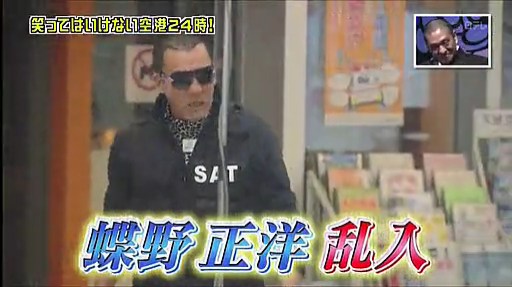 File:Chono Airport SAT commander.png