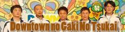 File:Gaki no Tsukai wordmark.png