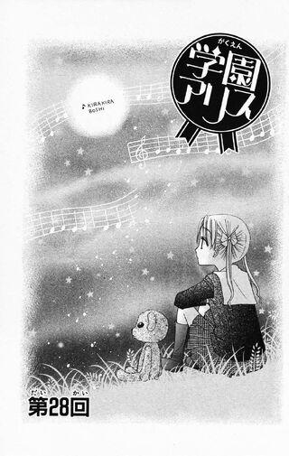Gakuen Alice Chapter 028 jp