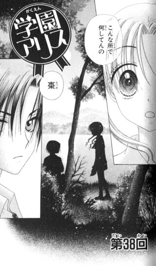 Gakuen Alice Chapter 038 jp