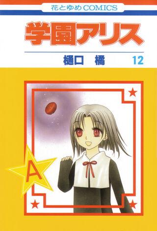 Gakuen Alice Manga v12 jp cover