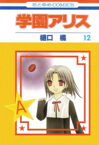 File:Gakuen Alice Manga v12 jp cover.jpg