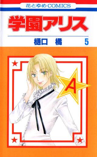 Gakuen Alice Manga v05 jp cover