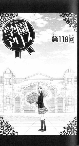 Gakuen Alice Chapter 118 jp