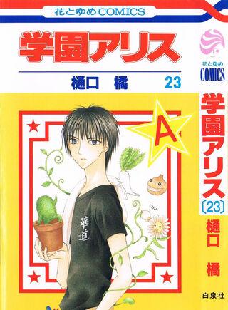 Gakuen Alice Manga v23 jp cover
