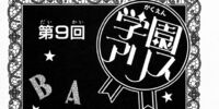 Gakuen Alice Chapter 009
