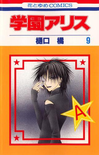 Gakuen Alice Manga v09 jp cover