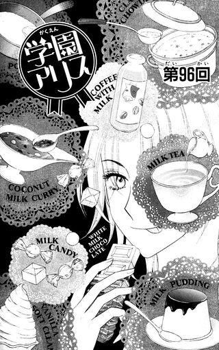 Gakuen Alice Chapter 096 jp